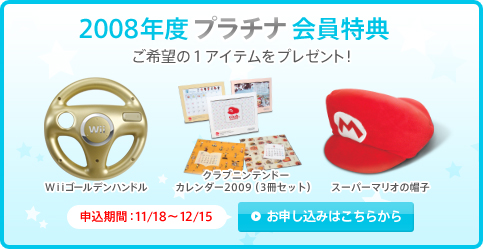 Club Nintendo 200 goodies!