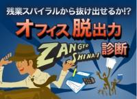 zangyou-shinai