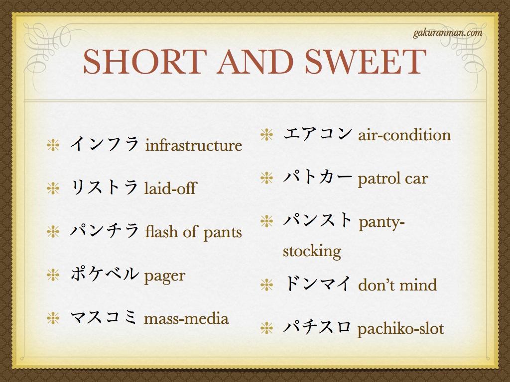 Unusual Katakana Words Gakuranman