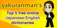 gakuranman-japanese-dictionary