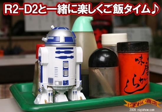 r2-d2-syouyu-02