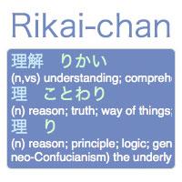 rikai-chan