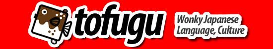 tofugu-banner