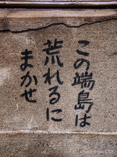 hashima-gunkanjima-gakuranman6