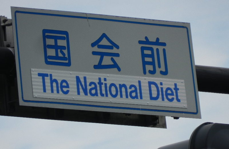 national-diet-new-sign